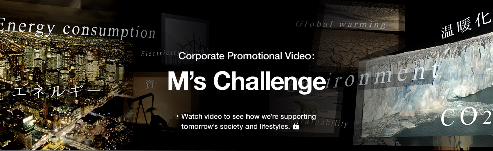 Corporate Promotional Video: M's Challenge / Watch video to see how we're supporting tomorrow's society and lifestyles.