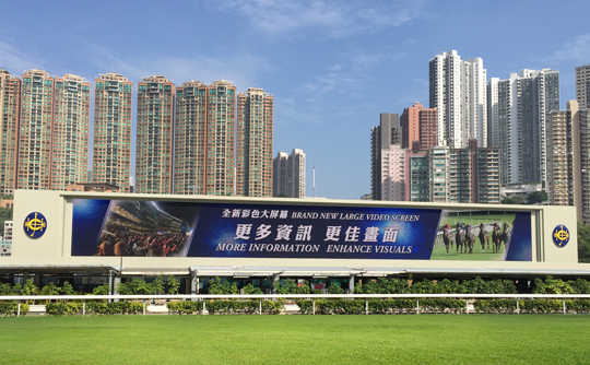 Diamond Vision screen at Happy Valley Racecourse